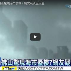 W Chinach na niebie pojawiło się miasto widmo? Zobacz nagranie!